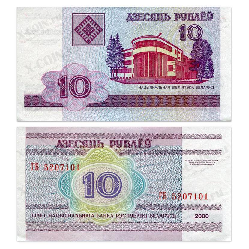 растут там 50 рублей республика беларусь 2000 год нумизматика свои рекомендации фильмов