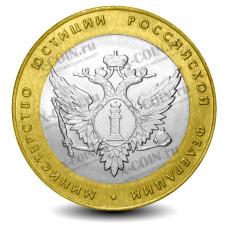 009_Министерства_Юстиции