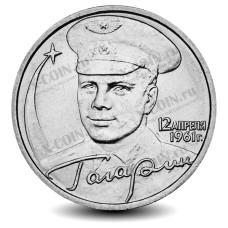 Гагарин_2рубля