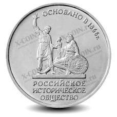 Историческое_общество_1